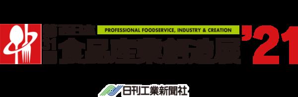 2021年5月19~21日「第31回 西日本食品産業創造展'21」に出展いたします。