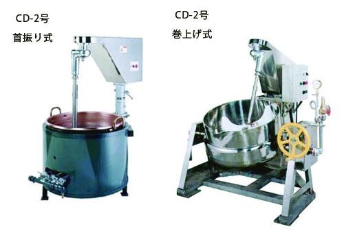 CD攪拌機1