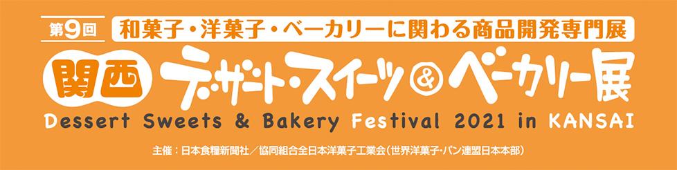 第9回 関西デザート・スイーツ&ベーカリー展